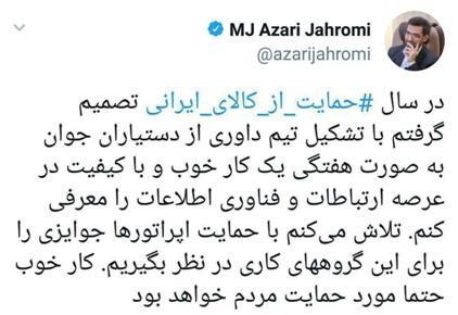 تصمیم وزیر ارتباطات در سال حمایت از کالای ایرانی
