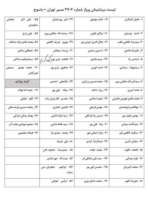 لیست کامل مسافران هواپیمای تهران - یاسوج منتشر شد + عکس