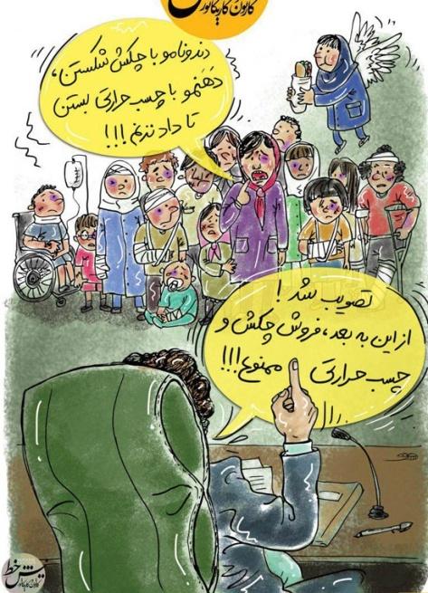 افزايش آزار و اذيت کودکان