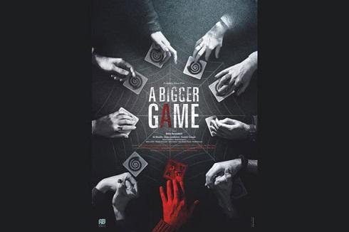 پوستر بین المللی فیلم گرگ بازی