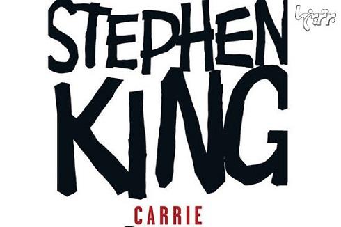 داستان ترسناک,وحشت,استفن کینگ,کَری