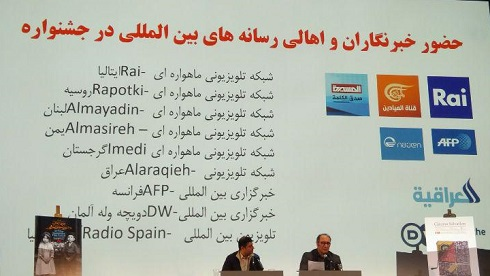 حضور خبرنگاران و اهالی رساله های بین المللی در جشنواره