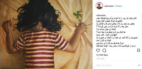 واکنش صابر ابر به مرگ کودک ماهشهری
