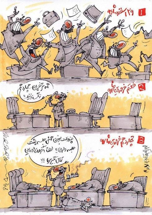 وضع ادارات قبل و بعد از تعطیلات سال نو