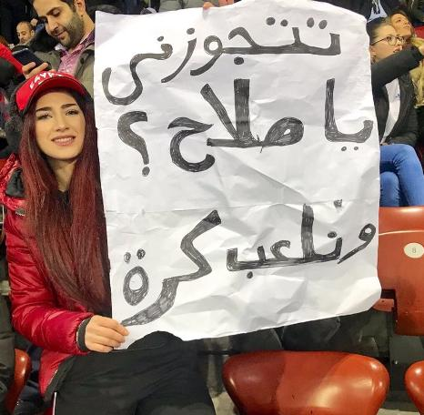 خواستگاری از محمد صلاح بازیکن لیورپول
