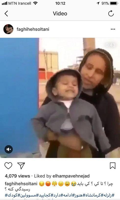 واکنش فقيه سلطاني به عذابي که يک مادر زلزله زده متحمل ميشود