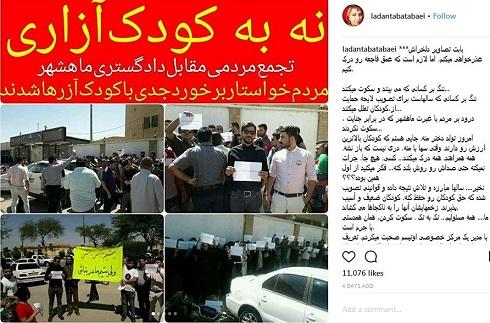 واکنش لادن طباطبایی به عدم قانون رسیدگی به مشکلات کودک آزاری در ایران
