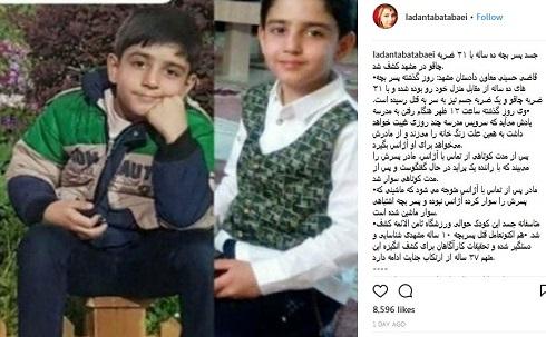 واکنش لادن طباطبایی به قتل کودک ده ساله مشهدی