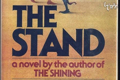 داستان ترسناک,وحشت,استفن کینگ,ایستادگی