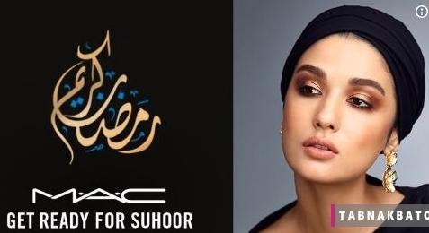 تبلیغ شرکت لوازم آرایشی برای آرایش در سحر!