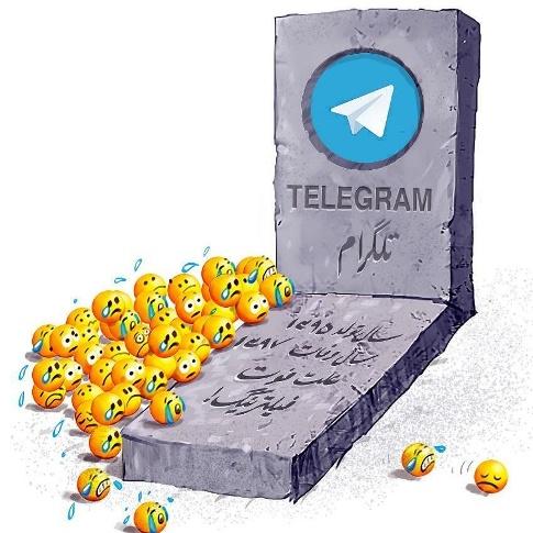 تلگرام با فیلتر, فوت می شود؟!