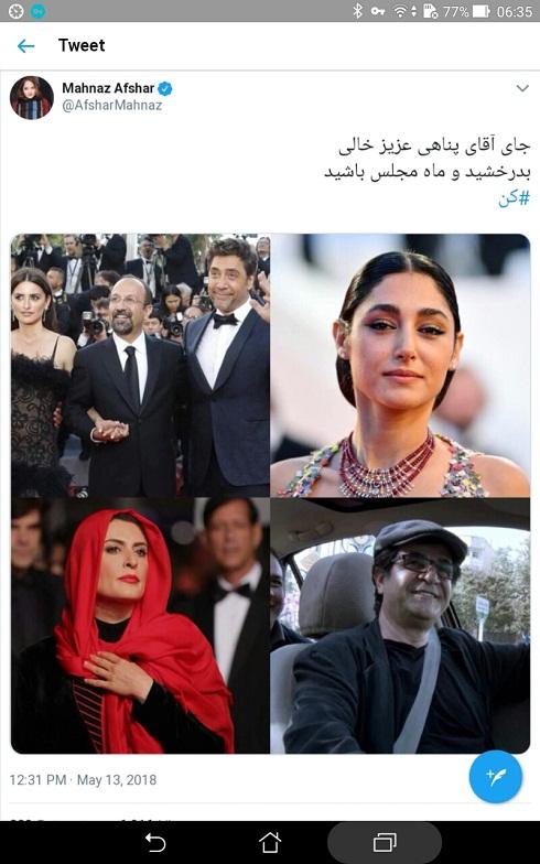 آرزوی مهناز افشار برای هنرمندان ایرانی در کن 2018