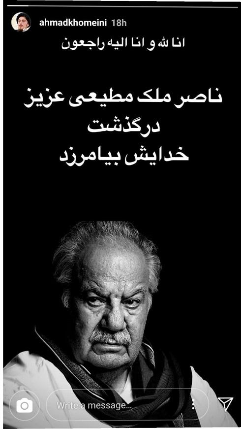 پیام تسلیت سیداحمد خمینی به مناسبت درگذشت ناصر ملک مطیعی