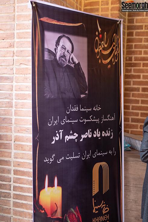 مراسم یادبود ناصر چشم آذر