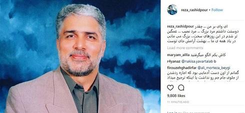 واکنش رضا رشيدپور به درگذشت قاسم افشار