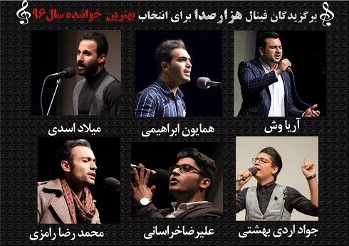برگزیدگان فینال مسابقه هزار صدا