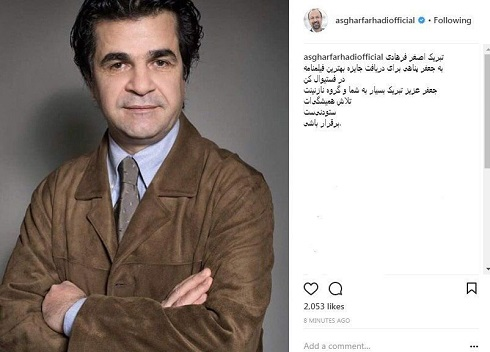 تبریک اصغر فرهادی به جعفر پناهی