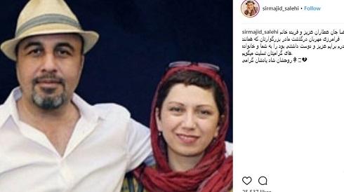 تسلیت مجید صالحی به رضا عطاران و فریده فرامرزی