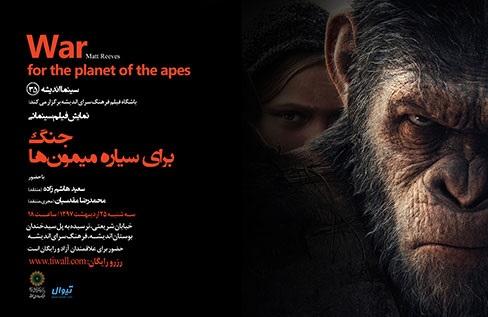 اکران و نقد فیلم سینمایی جنگ برای سیاره میمون ها در فرهنگسرای اندیشه
