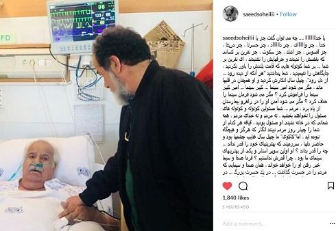 واکنش سعید سهیلی به مرگ تلخ ناصر ملک مطیعی