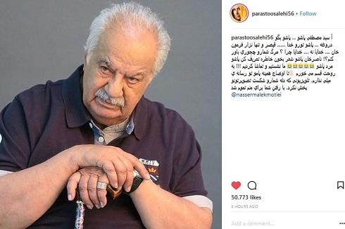 واکنش پرستو صالحی به مرگ ناصر ملک مطیعی