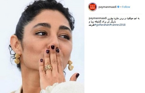 آرزوی پیمان معادی برای موفقیت گلشیفته فراهانی در جشنواره کن 2018