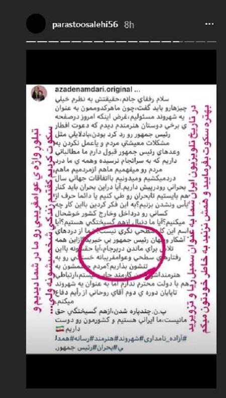 حمله تند پرستو صالحی به آزاده نامداری