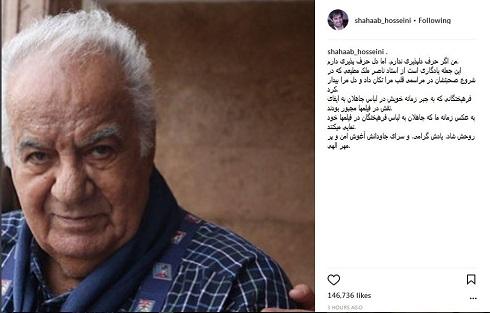 پست اینستاگرام شهاب حسینی