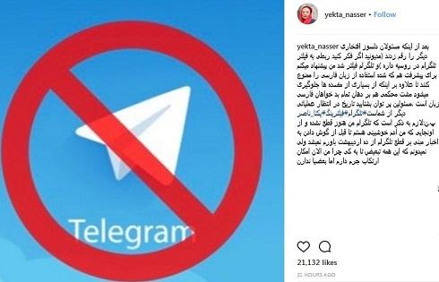 واکنش یکتا ناصر نسبت به فیلترینگ تلگرام