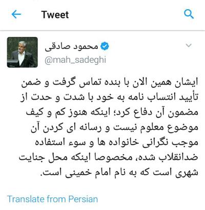 واکنش محمود صادقی به نامه تلخ نماینده خمینی شهر