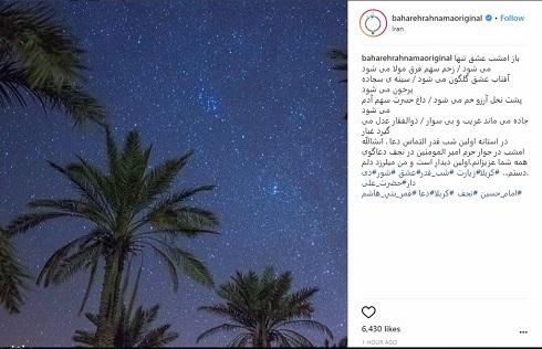 پست اینستاگرام بهاره رهنما در شب قدر