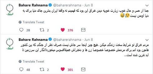 baharehrahnama - بهاره رهنما: انگار این سرزمین تا ابد نفرین شده است ...