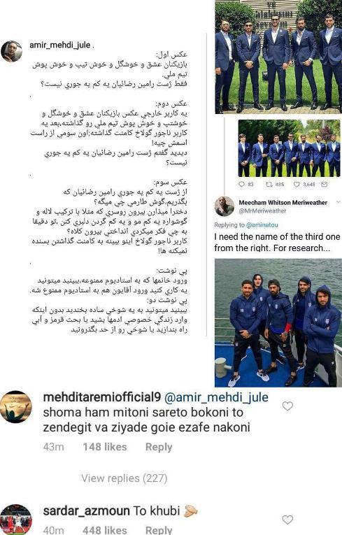 متن منتشر شده توسط ژوله و واکنش طارمي و سردار آزمون