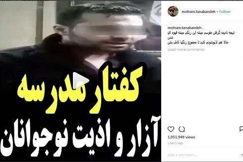 واکنش محسن تنابنده به تعرض به نوجوانان