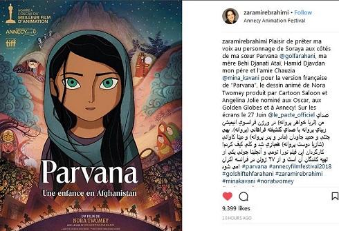 زهرا امیرابراهیمی صداپیشه فیلمی به تهیه کنندگی آنجلینا جولی شد