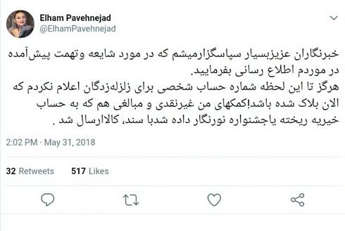 واکنش الهام پاوه نژاد به یک شایعه در مورد خودش