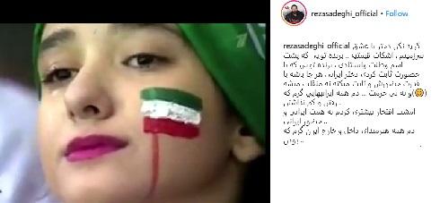 پست اینستاگرام رضا صادقی