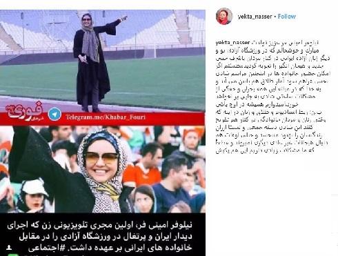 پست اینستاگرام یکتا ناصر
