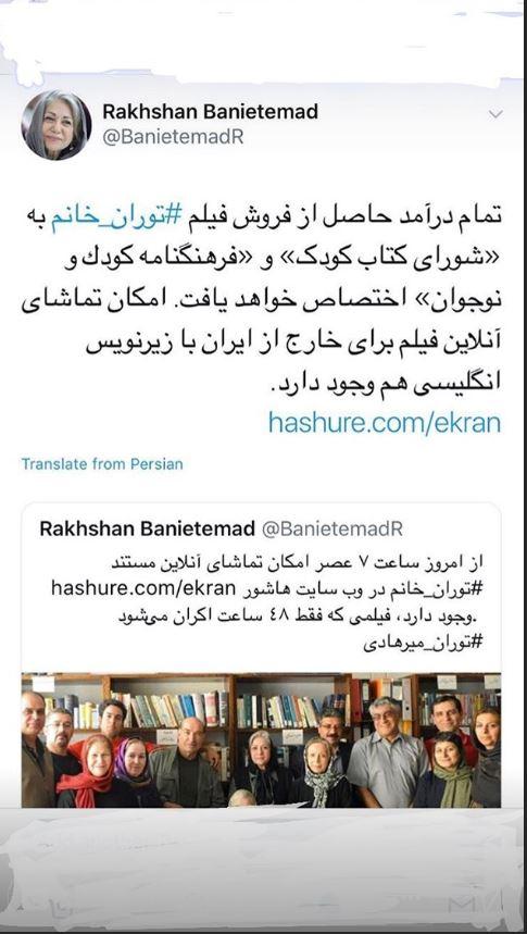 حمایت هدیه تهرانی از مستند رخشان بنی اعتماد