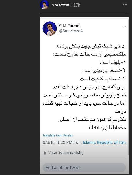 واکنش سیدمرتضی فاطمی به پخش برنامه ناصر ملک مطیعی از ماهواره