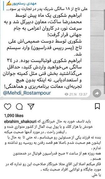 متن منتشر شده توسط ابراهيم شکوري در جواب مهدي رستم پور