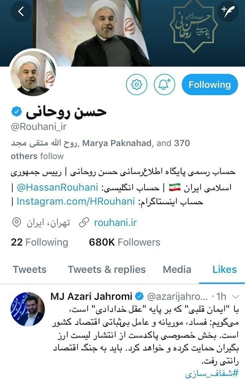 پست لایک شده از سوی صفحه حسن روحانی پیرامون انتشار اسامی ارزبگیران