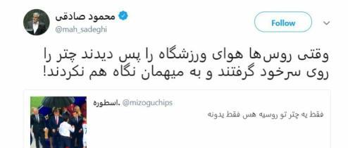 توییت محمود صادقی درباره مراسم قهرمانی جام جهان 2018