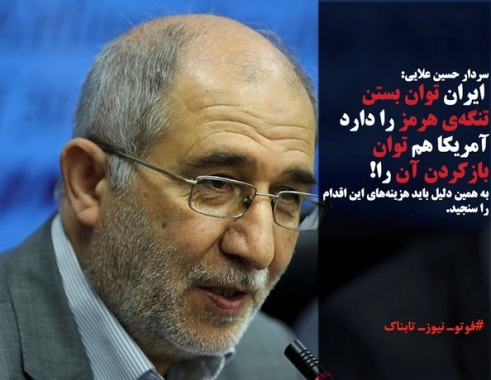 علایی: ایران توان بستن تنگه هرمز را دارد آمریکا هم توان بازکردن آن را!