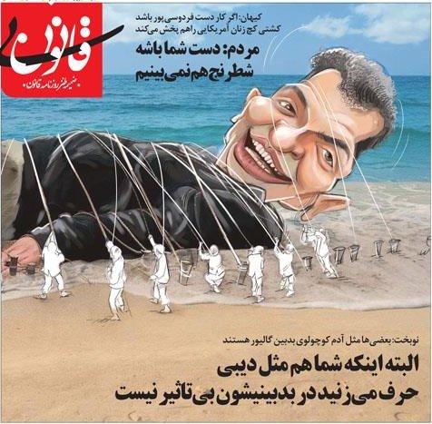 واکنش بی قانون به انتقاد کیهان از فردوسی پور