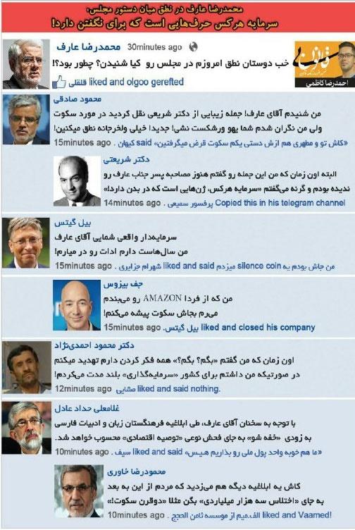 واکنش بیل گیتس، احمدی نژاد و خاوری به اظهارنظر عارف!