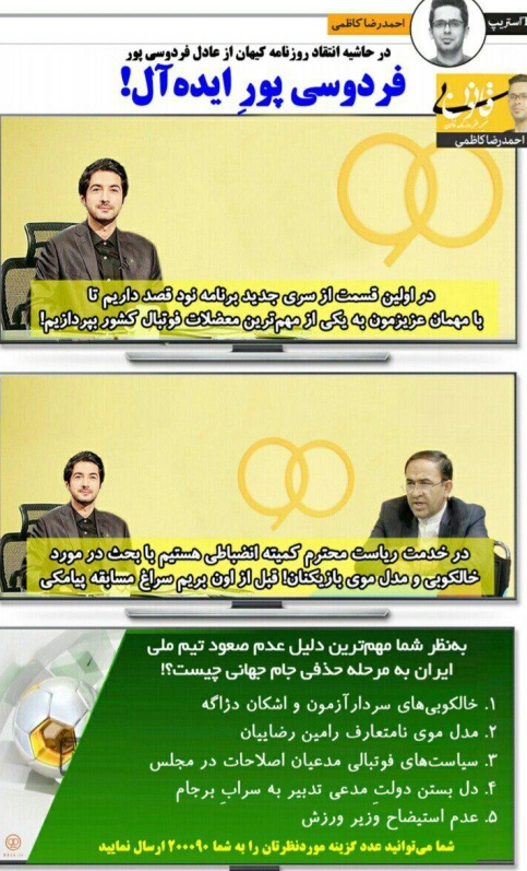 فردوسی پور ایده آل از نظر کیهان