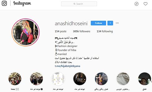 اینستاگرام آناشید حسینی,آناشید حسینی,آناشید حسینی کیست