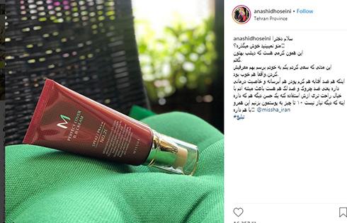 تبلیغ کرم ضد آفتاب محبوب آناشید حسینی در اینستاگرامش,آناشید حسینی,اینستاگرام آناشید حسینی