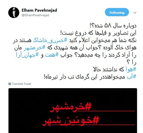 واکنش الهام پاوه نژاد به حوادث خرمشهر, توئیتر الهام پاوه نژاد